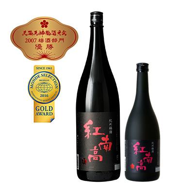 """紀州梅酒""""紅南高"""""""